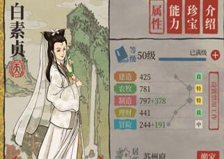 《江南百景图》特殊居民属性有哪些 属性有什么用