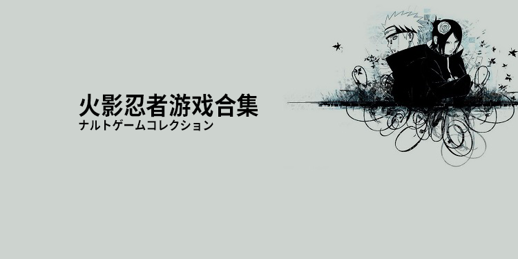 火影忍者游戏合集