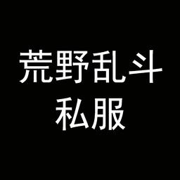 <strong>荒野乱斗</strong>内购破解版