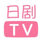 人人日剧tv免会员版
