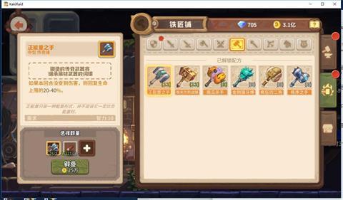 《咔叽探险队》传奇锤子有哪些 传奇锤子介绍