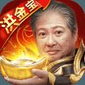 王城英雄洪金宝版