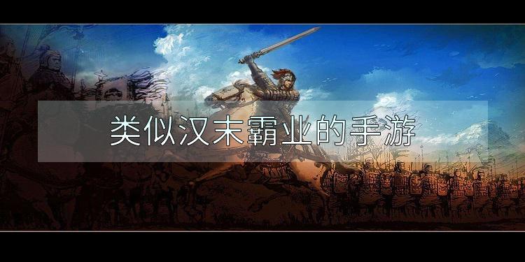 类似皇帝成长计划2的游戏