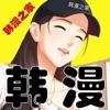 韩漫之家安卓版