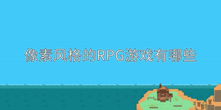 像素风格的RPG游戏有哪些