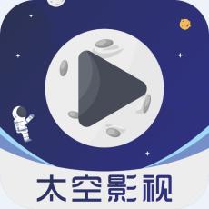 太空影视2.3.1破解版