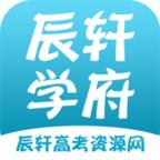 辰轩学府app破解版