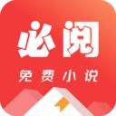 必阅免费小说完结版app