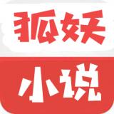 狐妖小说app最新安装包