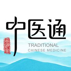 中医通破解版2020