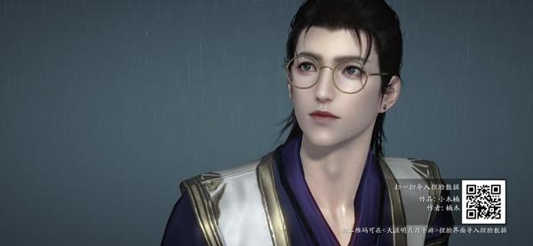 《天涯明月刀手游》薛之谦捏脸