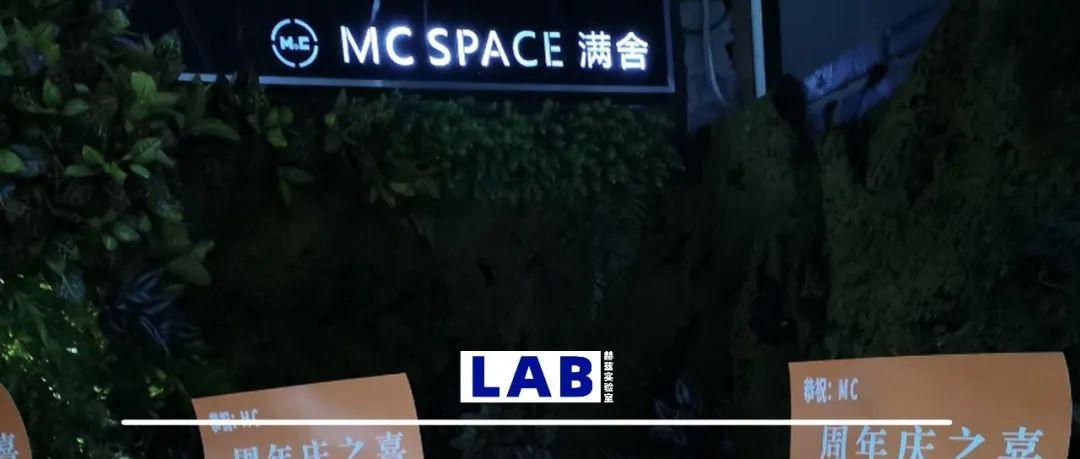 微博成都mc浴室事件图片