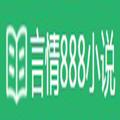 言情888小说网