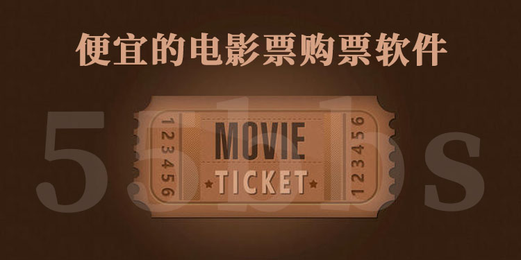 便宜的电影票购票软件大全