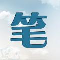 笔趣岛小说阅读网app