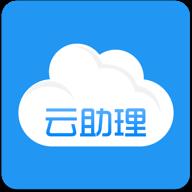 云助理app