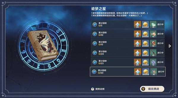 《原神》诡梦之星玩法介绍 诡梦之星阵容推荐及完成方法