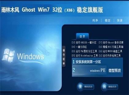 雨林木风win7 32位旗舰版v2020.11