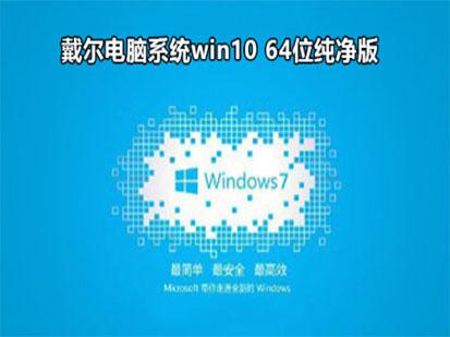 戴尔电脑系统win10 64位纯净版v2020.11