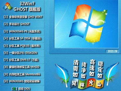 风林火山WINDOWS7 32位稳定安装版V2020.11