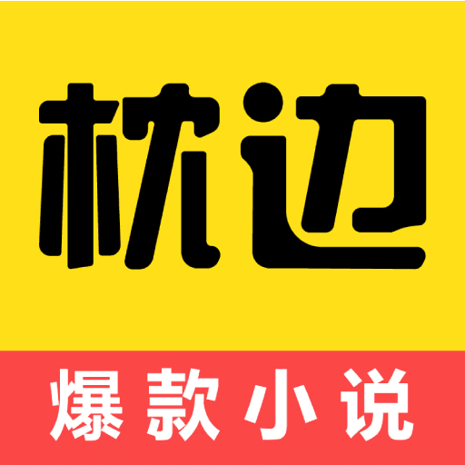 枕边阅读短篇小说app