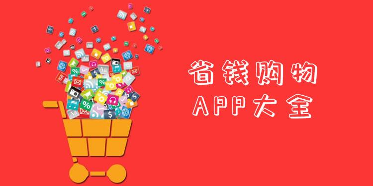 省钱购物app大全