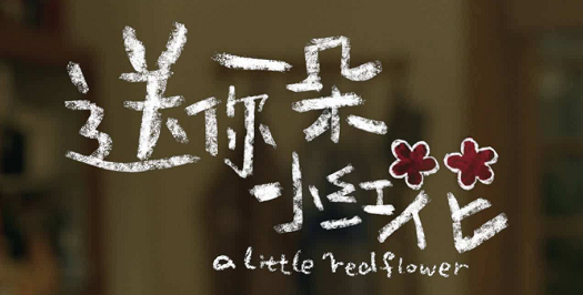 抖音送你一朵小红花是什么梗
