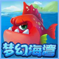 梦幻海湾红包版游戏