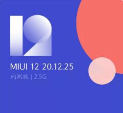 MIUI12刷机包
