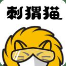 刺猬猫阅读旧版