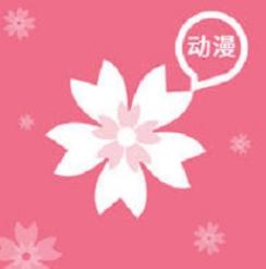 樱花动漫电脑版