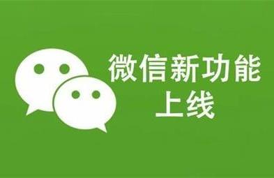 微信7.0.23更新内容一览