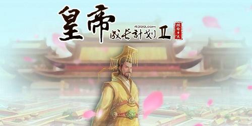 皇帝成长计划2修改版在哪里能找到