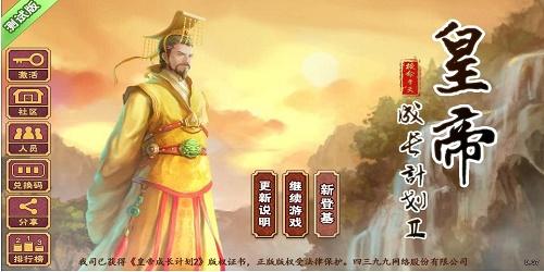 皇帝成长计划2内购版在哪里可以下载
