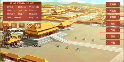皇帝成长计划2后宫版怎么下载