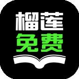 榴莲免费小说无限阅读版