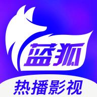 蓝狐影视应用