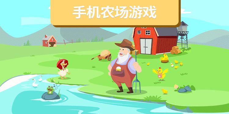ipad农场经营游戏大全