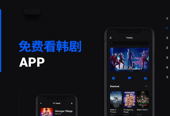 手机看韩剧app排行榜前十名