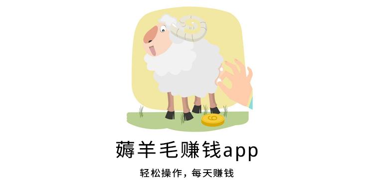 2021手机全自动薅羊毛的软件大全