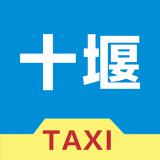 十堰出租车司机