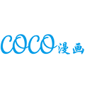 COCO漫画