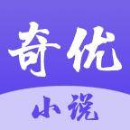 奇优小说安卓版