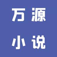 万源小说最新版