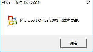 Microsoft Office2003
