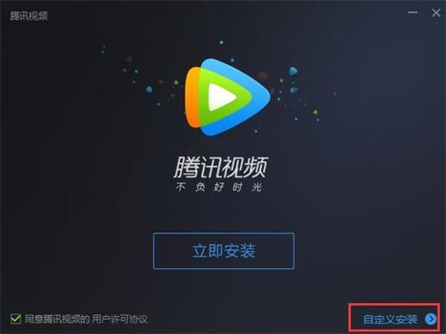 腾讯视频精简版