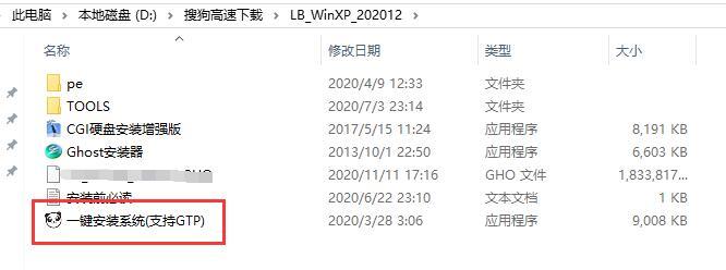 萝卜家园 Ghost Win8.1 32位 特别装机版v2020.12