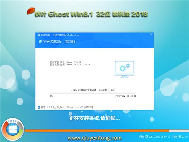 秋叶系统 Ghost Win8 64位 装机版v2018