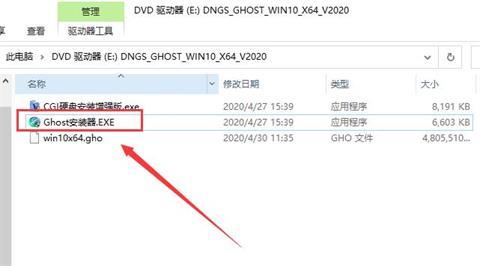 萝卜花园Ghost Win10 64位 家庭专业版v2020