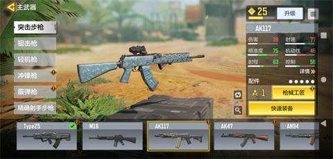 使命召唤AK117枪械分析怎么样